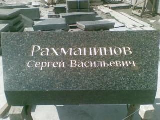 Изготовление памятников (2011 год)
