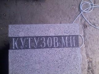 Открытие памятника М.И. Кутузову и ополченцам 1812 г. в Московской области