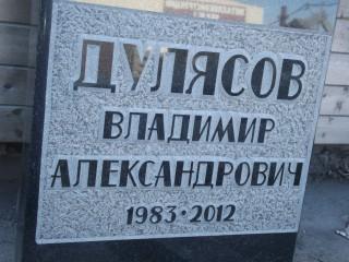 Изготовление памятников (2014 год)