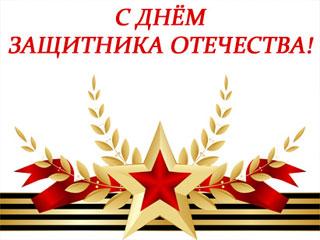 Коллектив Карелгранит поздравляет мужчин с Днем защитника Отечества!