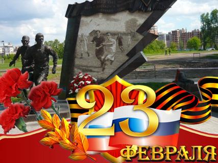 Карелгранит поздравляет с Днем защитника Отечества!
