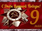 Карелгранит поздравляет Вас с Днём Победы!