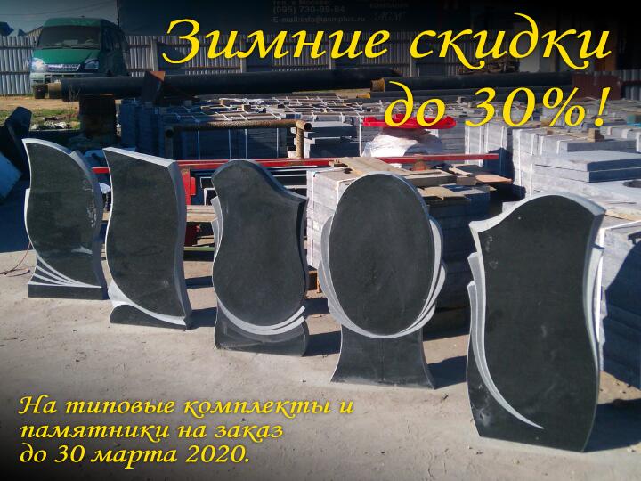 Зимние скидки на изготовление памятников до конца марта!