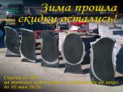 Скидки на изготовление памятников до 10 мая!